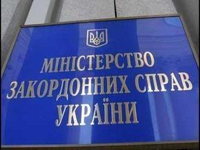 МИД Украины существенно сокращает расходы