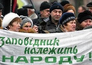 Около 300 человек пикетировали резиденцию Януковича