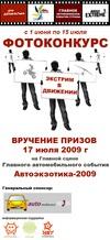 Фотоконкурс «Экстрим в движении!» и главный приз Nokia 5800 XpressMusic Black