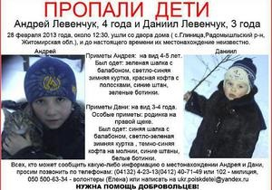В Житомирской области продолжаются поиски троих малолетних детей, пропавших без вести