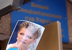 Приговор Тимошенко оставили в силе