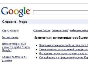 Google открыл доступ для редактирования своих карт