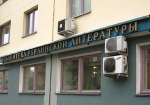 МИД: Библиотека украинской литературы в Москве полностью возобновила работу