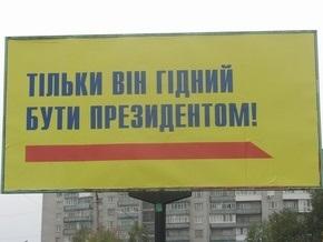 Вслед за рекламой Вона на билбордах появился Він