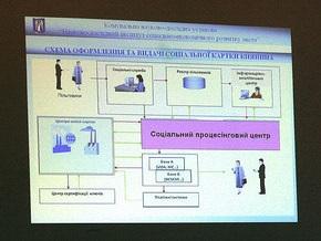 В КГГА решили внедрить систему социальной карточки киевлянина