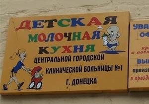 В Донецке около 30 детей отравились продуктами молочной кухни горбольницы
