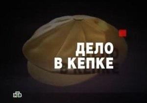 НТВ+ из-за технического сбоя не смог показать фильм о Лужкове
