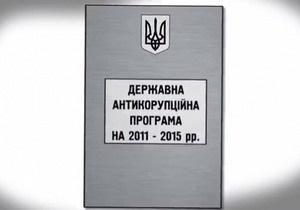 Transparency заявляет, что Украина срывает выполнение антикоррупционной программы