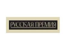 Четыре украинских автора вошли в шорт-лист Русской премии