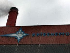 КГГА получила кредит в 900 млн гривен и погасила часть долга перед Киевэнерго