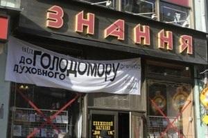 Бригинец заявляет о продаже книжного магазина Знання в центре Киева