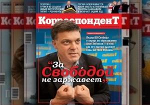 Тягнибок дал интервью Корреспонденту после триумфа на выборах