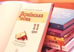 Учебники по украинскому языку для 11 класса уже напечатаны в полном объеме