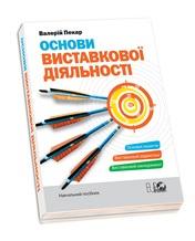 Вышло первое в Украине учебное пособие «Основы выставочной деятельности»