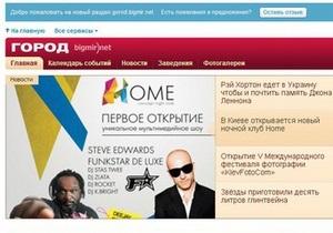 Bigmir)net запустил раздел о культурной жизни Киева