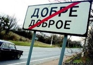 В Крыму появятся географические указатели на русском языке