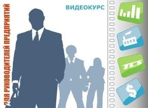 Видеокурс для руководителей предприятий