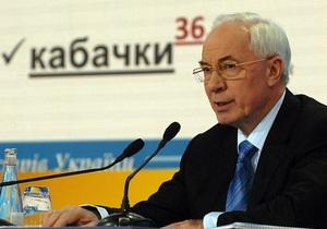 Таможенная коллизия Киева и Москвы не связана с интеграцией Украины и России - Азаров