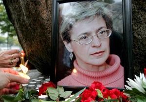 Экс-подполковнику милиции предъявлено обвинение в убийстве Политковской. Ему грозит пожизненное заключение