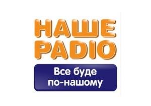 День Независимости на Нашем Радио