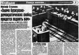 Газета донецкой мэрии опубликовала речь Сталина с критикой  мировой буржуазии
