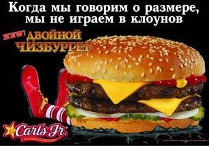 В России сеть фастфудов в своей рекламе высмеяла McDonald s