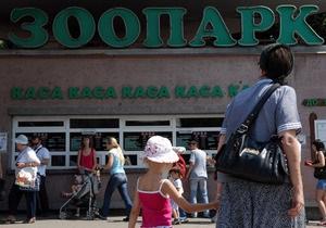 1 июня вход в Киевский зоопарк для детей будет бесплатным