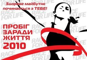 В Киеве провели благотворительную акцию Пробег ради жизни