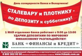 1 мая - День солидарности Банка «Финансы и Кредит» и вкладчиков