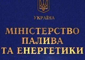 Минтопэнерго ответило на  истерию  Тимошенко вокруг решения Стокгольмского суда