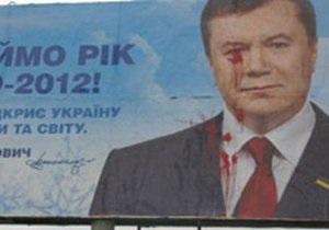 В Луганской области облили краской билборд с поздравлением Януковича