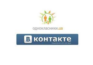 Mail.ru Group опровергла информацию о возможном слиянии Одноклассников и ВКонтакте