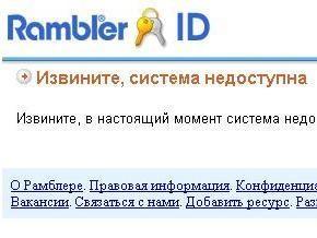 Сервисы Rambler.ru испытывают технические проблемы