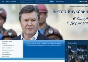 ПР заявила о хакерской атаке на сайт Януковича