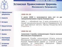 Сайт Эстонской православной церкви подвергся атаке хакеров