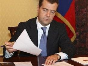 Медведев подписал законы о ратификации договоров с Южной Осетией и Абхазией