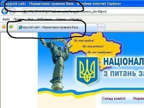 Хакеры взломали сайт Нацкомиссии по защите морали