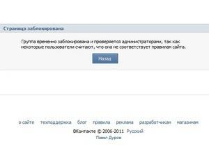 Группу белорусской оппозиции заблокировали ВКонтакте