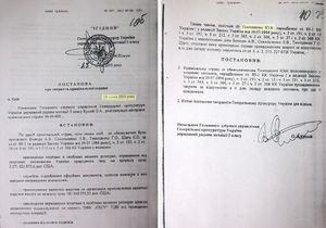 ГПУ обнародовала документы, что дело Тимошенко было закрыто после ее назначения премьером