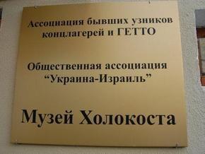 В Одессе открыли первый в Украине музей Холокоста