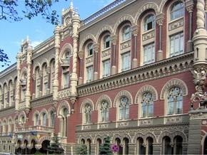 По результатам проверки НБУ наказал 16 банков