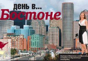 10 вещей, которые нужно знать о Бостоне