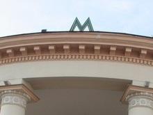 Киевский метрополитен сменил эмблему