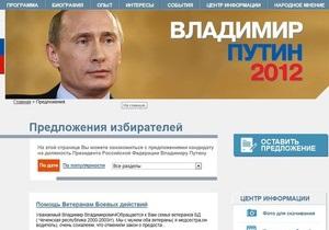 С предвыборного сайта Путина убрали предложения уйти в отставку