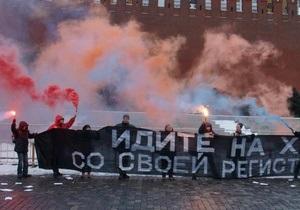 Акция протеста против регистрации в России