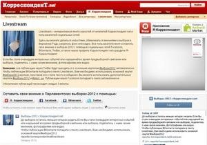 Пользователи социальных сетей освещают ход предвыборной кампании в спецпроекте Корреспондент.net Выборы-2012. Livestream