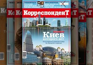 Киев, которого нет. Корреспондент выяснил, как могла бы выглядеть столица Украины без бюрократии