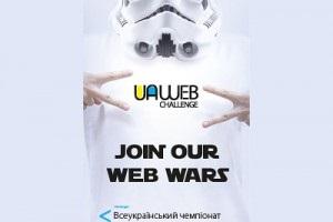 До конца регистрации на Ukrainian Web Challenge осталось 10 дней