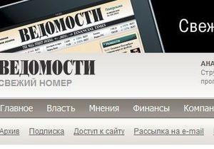Сайт Ведомостей ограничил доступ к материалам