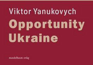УП утверждает, что книга Януковича оказалась плагиатом. Герман называет это ложью